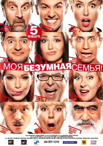 kinopoisk.ru-Moya-bezumnaya-semya-1740546 (402x570, 125Kb)