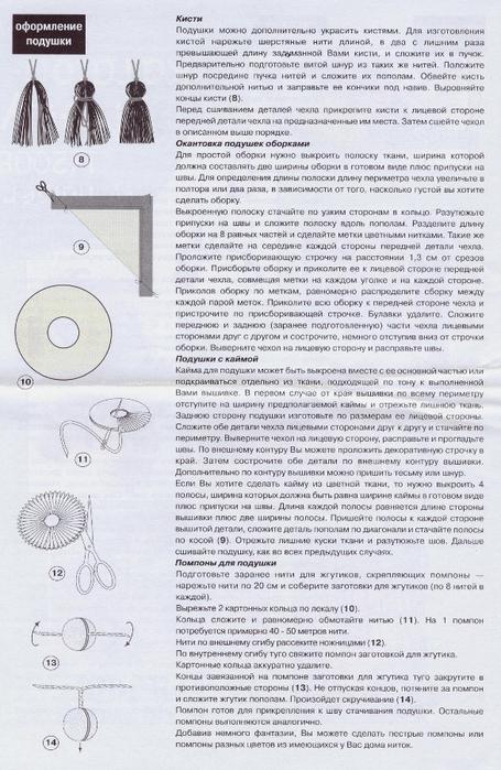п3_9 (455x700, 278Kb)