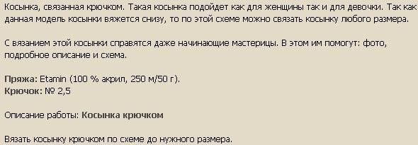 4683827_20111216_141231_1_ (590x205, 32Kb)