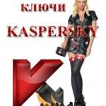 ключи для Касперского (150x150, 9Kb)