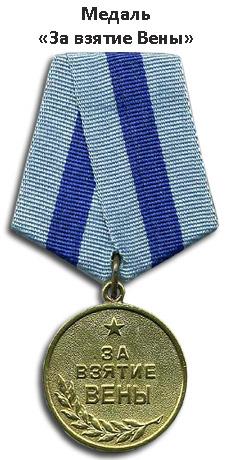 04 медаль за вену (225x460, 58Kb)