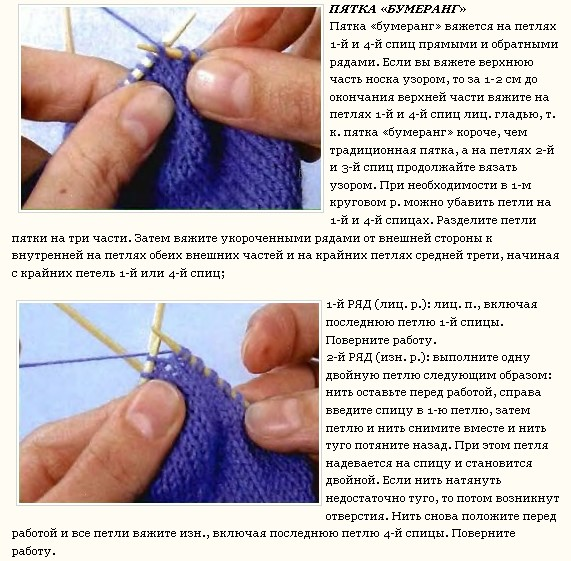 Вязание на двух спицах пятки бумеранг