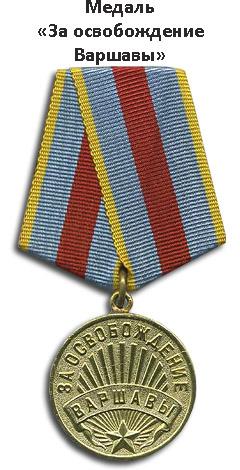 07 медаль за варшаву (240x470, 61Kb)