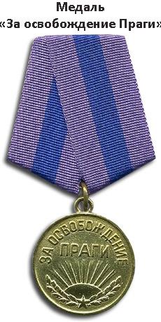 08 медаль за прагу (230x460, 58Kb)