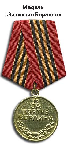 09 медаль за берлин (219x470, 63Kb)