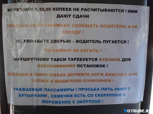 надписи в маршрутках