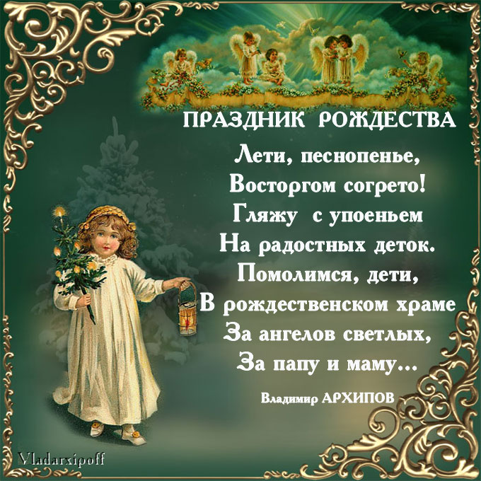 Короткие поздравления детям с рождеством