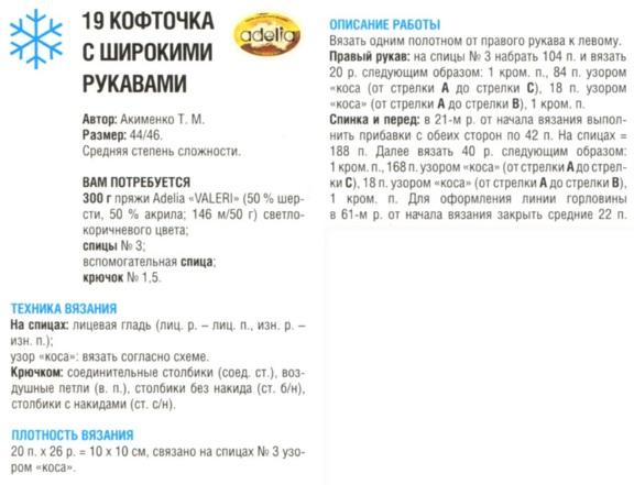 koft-kos1 (576x441, 70Kb)
