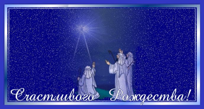 Короткие поздравления с рождеством христовым зятю