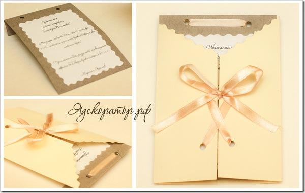 Красивые открытки приглашения своими руками