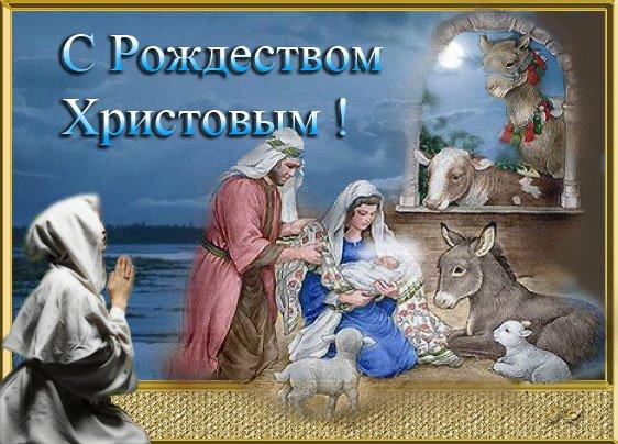 С Рожд.Христовым (562x404, 73Kb)