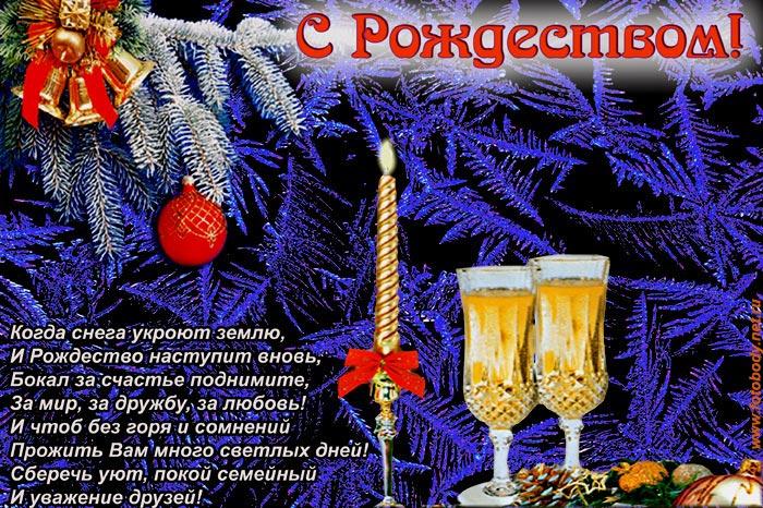 Теплые поздравления на рождество в прозе