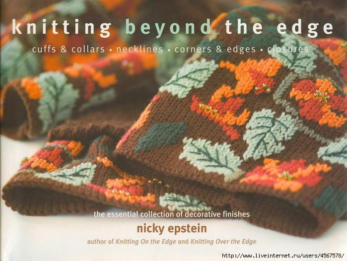 Nicky Epstein - Knitting beyond the edge.page001 (700x526, 172Kb)