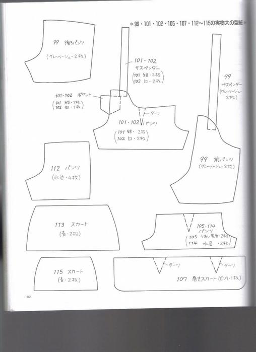 Миниатюрные игрушки из фетра. Японский журнал 082 (508x700, 120Kb)
