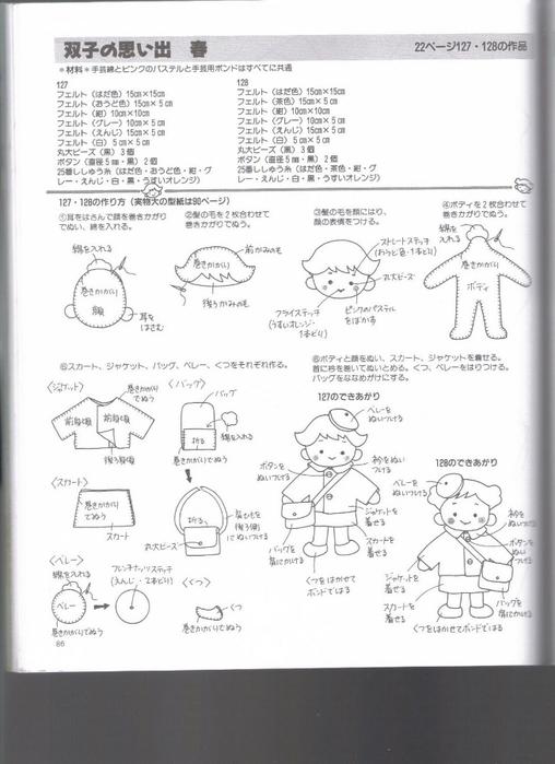 Миниатюрные игрушки из фетра. Японский журнал 086 (508x700, 182Kb)