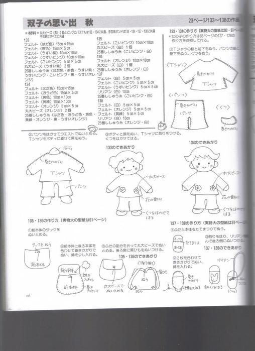 Миниатюрные игрушки из фетра. Японский журнал 088 (508x700, 196Kb)