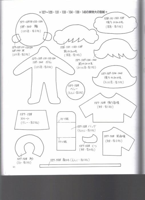 Миниатюрные игрушки из фетра. Японский журнал 090 (508x700, 147Kb)