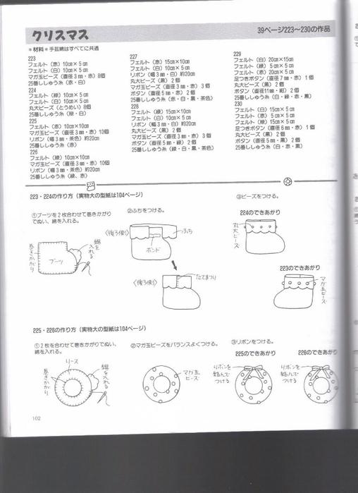 Миниатюрные игрушки из фетра. Японский журнал 102 (508x700, 163Kb)