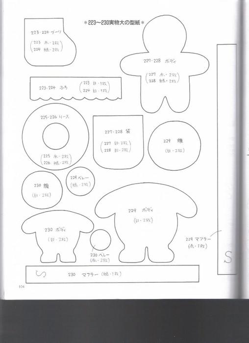 Миниатюрные игрушки из фетра. Японский журнал 104 (508x700, 131Kb)