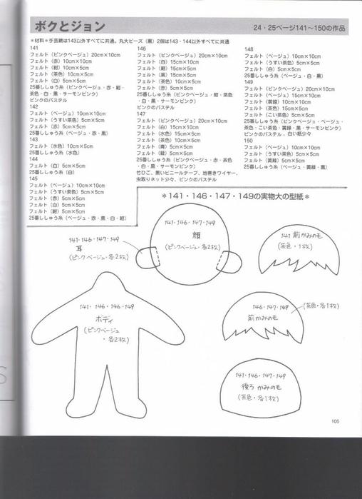 Миниатюрные игрушки из фетра. Японский журнал 105 (508x700, 168Kb)