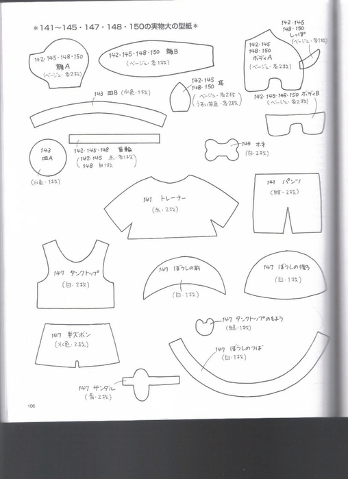 Миниатюрные игрушки из фетра. Японский журнал 106 (508x700, 141Kb)