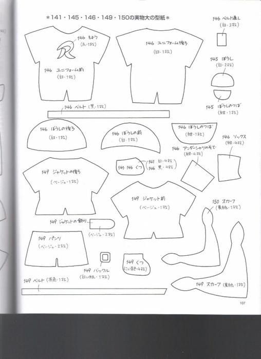 Миниатюрные игрушки из фетра. Японский журнал 107 (508x700, 145Kb)