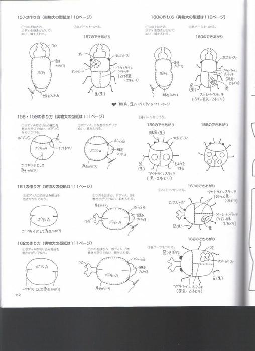 Миниатюрные игрушки из фетра. Японский журнал 112 (508x700, 163Kb)