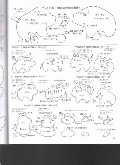 Выкройки миниатюрных игрушек из фетра. Японский журнал 119 (508x700, 184Kb)