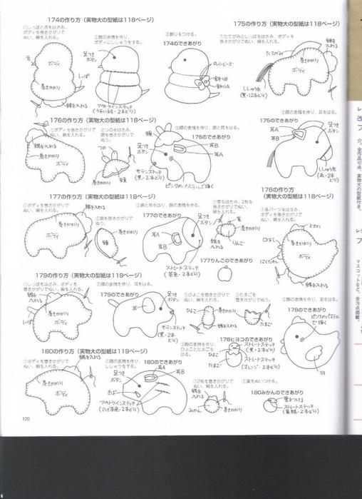 Миниатюрные игрушки из фетра. Японский журнал 120 (508x700, 197Kb)
