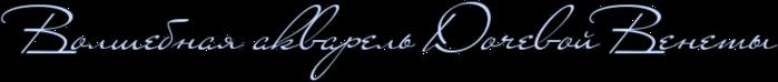 3166706_RvolSebnayPakvarelxPRdoCevoIPRvenetq (700x74, 39Kb)