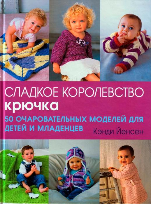 4278666_vyajemm_detya0550 (518x700, 330Kb)