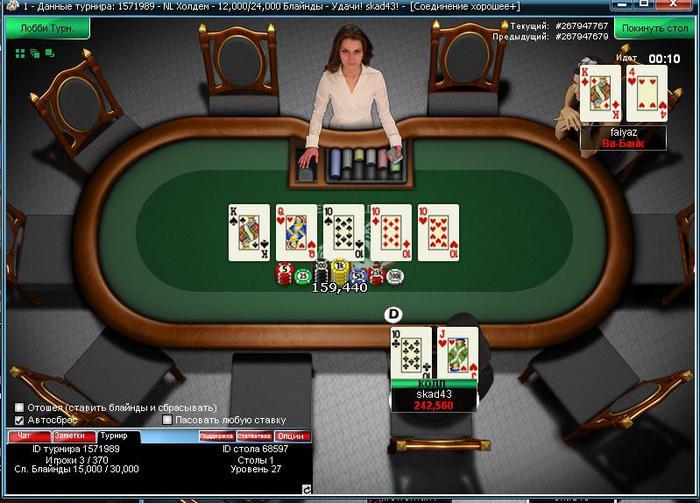 покер бесплатно/1326204354_kare_turnir (700x503, 65Kb)