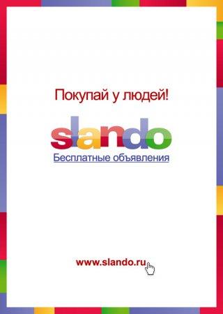 сландо (320x450, 15Kb)