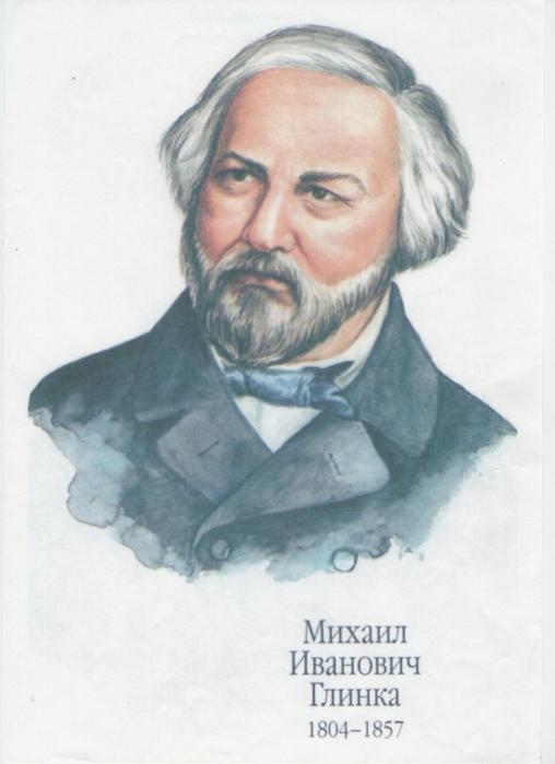 М.И. Глинка (508x700, 181Kb)
