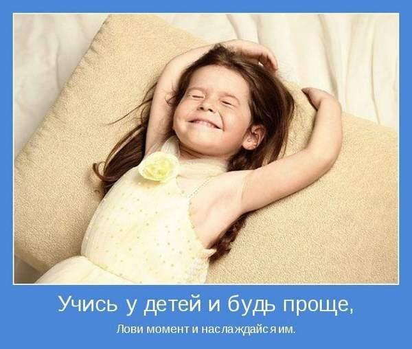 Мотиватор 19 учись у детей (600x508, 50Kb)
