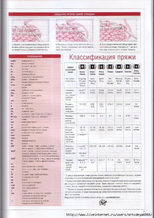 VK0048 (495x700, 302Kb)