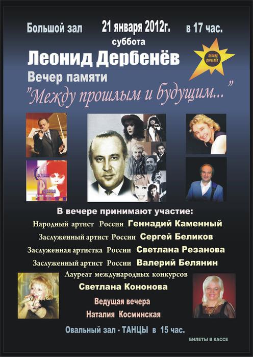 Афиша - Леонид Дербенёв (вечер памяти) для ЦДУ (1000-14000 pxl)  (496x700, 125Kb)