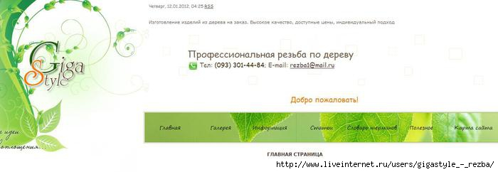 1326335536_Bezuymyannuyy (700x242, 65Kb)