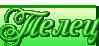 ТЕЛЕЦ (99x46, 7Kb)