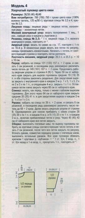 гооь1 (272x700, 84Kb)