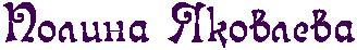 RpolinaPRykovleva (328x46, 5Kb)