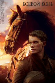 war-horse-dl-profile-pic-1 (180x270, 15Kb)