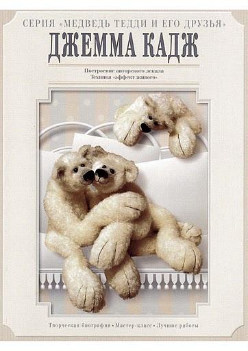 Медведь Тедди и его друзья. Джемма Кадж_p01 (362x512, 49Kb)