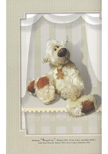 Медведь Тедди и его друзья. Джемма Кадж_p50 (362x512, 43Kb)