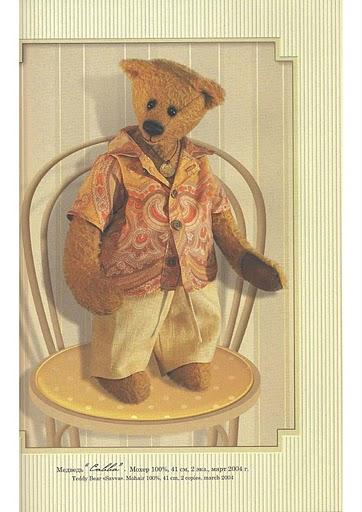 Медведь Тедди и его друзья. Джемма Кадж_p59 (362x512, 48Kb)