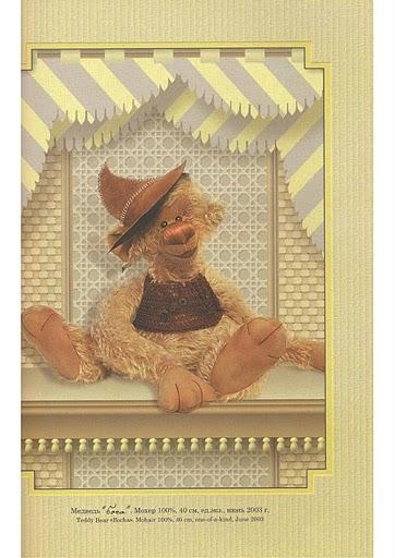 Медведь Тедди и его друзья. Джемма Кадж_p61 (362x512, 55Kb)
