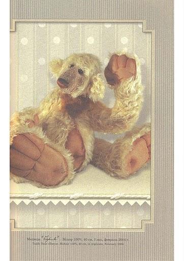 Медведь Тедди и его друзья. Джемма Кадж_p63 (362x512, 54Kb)