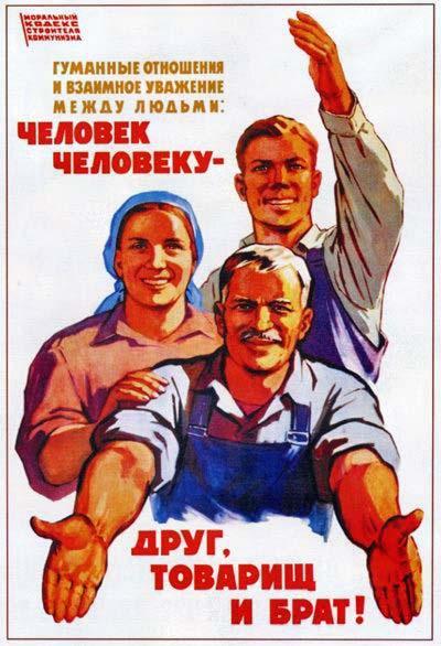 4325400_Ludi_iz_SSSR (400x586, 47Kb)