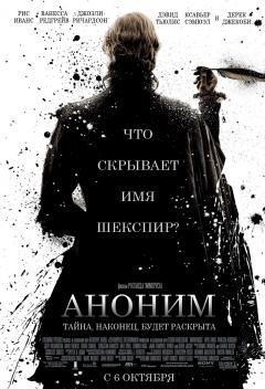 Аноним_(фильм,_2011) (240x352, 76Kb)