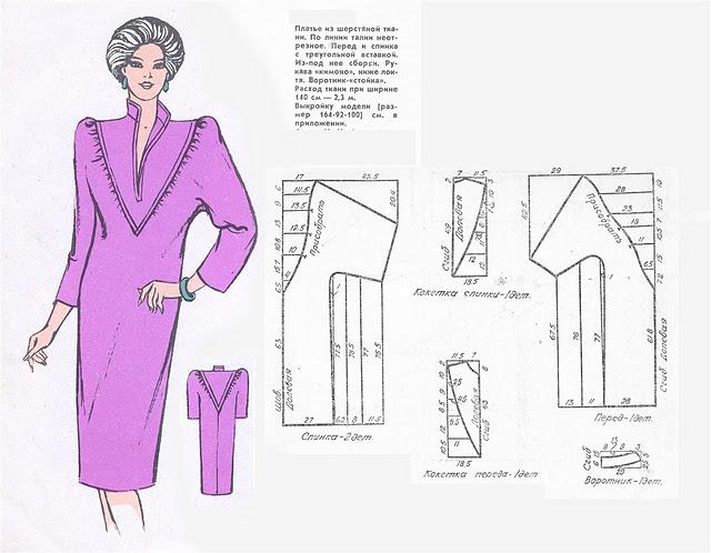 Пошив для модных женщин